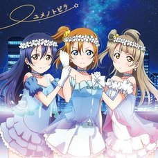 Yume no Tobira | TV Anime Love Live! Season 2 Insert Song