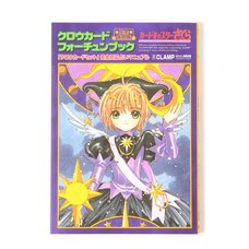 Clow Card Fortune Book (Reprint Ver.)