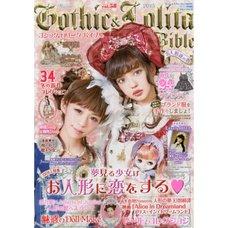 Gothic & Lolita Bible Vol. 58