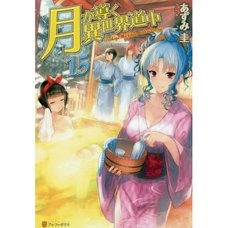 Tsukimichi: Moonlit Fantasy Vol. 15 (Light Novel)