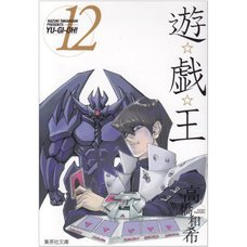 Yu-Gi-Oh! Vol. 12