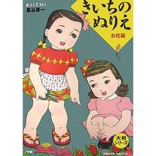 Kiichi's Coloring Book: Flowers