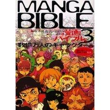 Manga Bible Vol.3 Tons of Characters