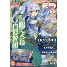 E☆2 Anemone Extra April 2020