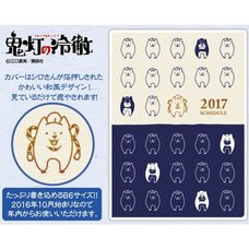 Hozuki's Coolheadedness 2017 Character Schedule Book