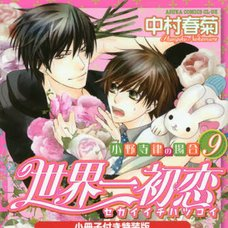 World's Best First Love: Ritsu Onodera's Case Vol.9
