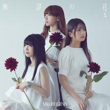 Mubyu no Hana: TV Anime Kawaikereba Hentai demo Suki ni Natte Kuremasu ka?  Ending Theme CD
