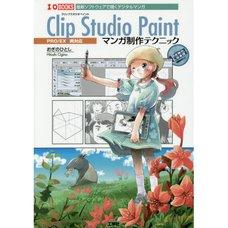 Clip Studio Paint Manga Production Techniques