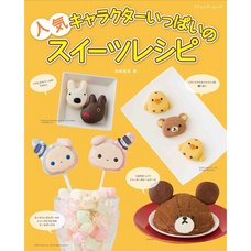 Sweets Recipes of Popular Characters Galore