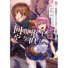 Kaifuku Jutsushi no Yarinaoshi Vol. 8 (Light Novel)