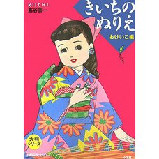 Kiichi's Coloring Book: Lessons