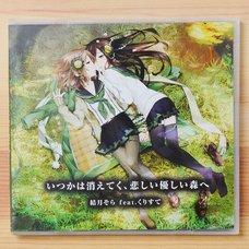 Itsuka wa Kieteku, Kanashii Yasashii Mori E (CD)