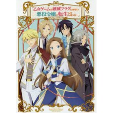 TV Anime My Next Life as a Villainess: All Routes Lead to Doom! Prelude Book