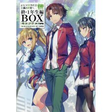 Classroom of the Elite: The End: First Year Arc Box Shunsaku Tomose Art Works