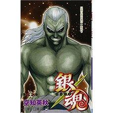 Gintama Vol. 26