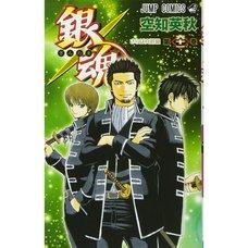 Gintama Vol. 61