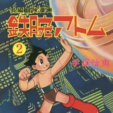 Astro Boy Mighty Atom Long Adventure Manga 1956-57 Vol.2
