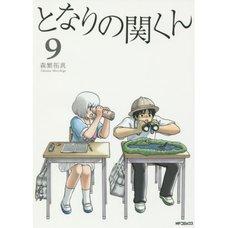 Tonari no Seki-kun: The Master of Killing Time Vol. 9