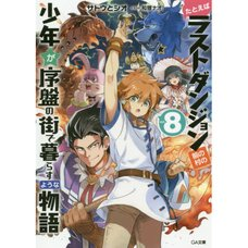 Suppose a Kid From the Last Dungeon Boonies Moved to a Starter Town Vol. 8 (Light Novel)