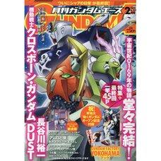 Monthly Gundam Ace February 2021