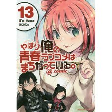 My Teen Romantic Comedy SNAFU @comic Vol. 13