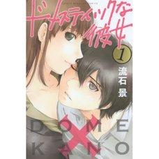 Domestic Girlfriend Vol. 1