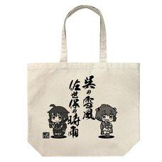 Kantai Collection -KanColle- Yukikaze of Kure Shigure of Sasebo Natural Large Tote Bag