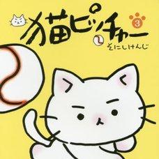 Neko Pitcher Vol.3