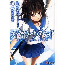 Strike the Blood Vol. 2 (Light Novel)