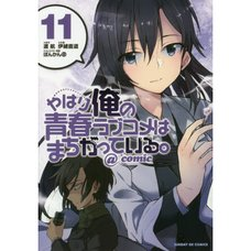My Teen Romantic Comedy SNAFU @comic Vol. 11