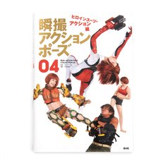 Real Action Pose Collection 04: Heroine Suits & Action Edition