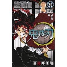 Kimetsu no Yaiba Vol.20