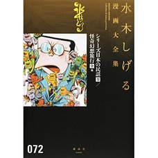 Shigeru Mizuki Complete Works Vol. 72