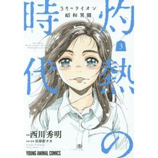 March Comes in like a Lion: The Untold Showa-Era Tale: Fiery, Passionate Times Vol. 3
