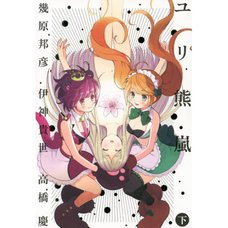 Yurikuma Arashi Vol. 2 (Light Novel)