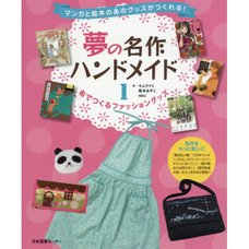 Dreamy Handmade Masterpieces Vol. 1: Fashion Goods Made of Cloth