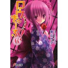 Ro-Kyu-Bu! Vol. 6 (Light Novel)