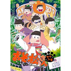 Osomatsu-san Official Comic Anthology: Kemo Kemo