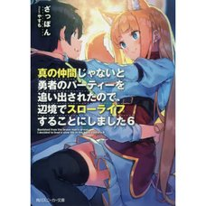 Banished from the Hero's Party I Decided to Live a Quiet Life in the Countryside Vol. 6 (Light Novel)