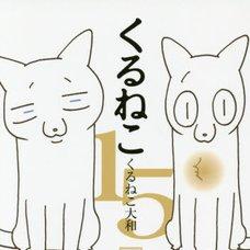 Kuruneko Vol.15