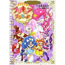 KiraKira PreCure a la Mode: PreCure Collection Vol. 1