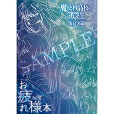 The Irregular at Magic High School: Visitor Arc Otsukaresama Book