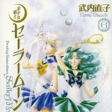 Sailor Moon Complete Edition Vol.6