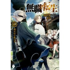 Mushoku Tensei: Isekai Ittara Honki Dasu Vol. 8 (Light Novel)