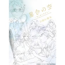 Stars Align Otsukaresama Book