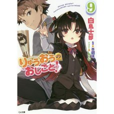 The Ryuo's Work is Never Done! Vol. 9 (Light Novel)