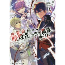 The World's Finest Assassin Gets Reincarnated in Another World as an Aristocrat Vol. 4 (Light Novel)