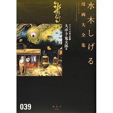Shigeru Mizuki Complete Works Vol. 39