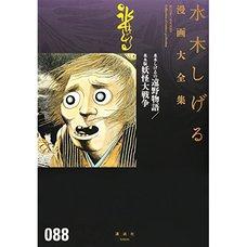 Shigeru Mizuki Complete Works Vol. 88