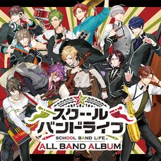 School Band Life All Band Album